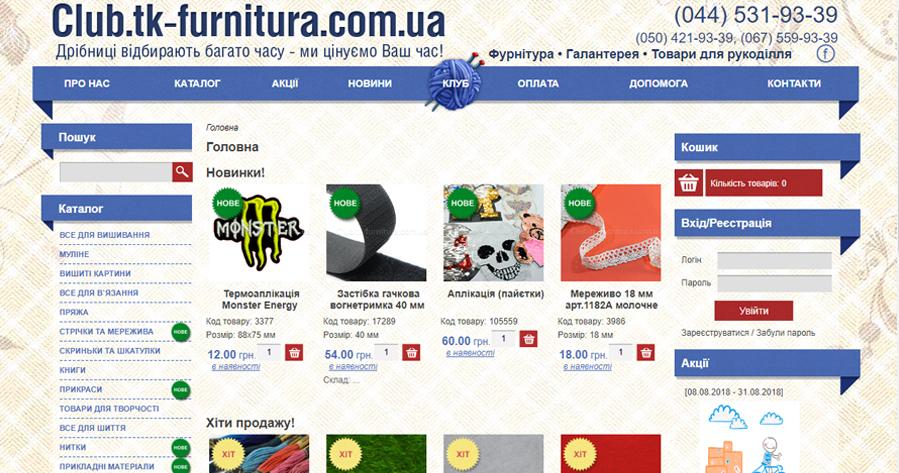 Интернет магазин ТК-Фурнитура 9cee453498536